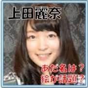 上田麗奈の画像 p1_5