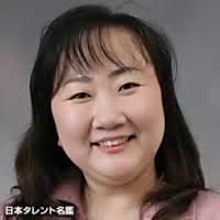 田尾きよみ